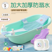 Beshi Baby bathing basin newborn toddler baby Shower basin Home supplies thickened large can sit in childrens bath bucket