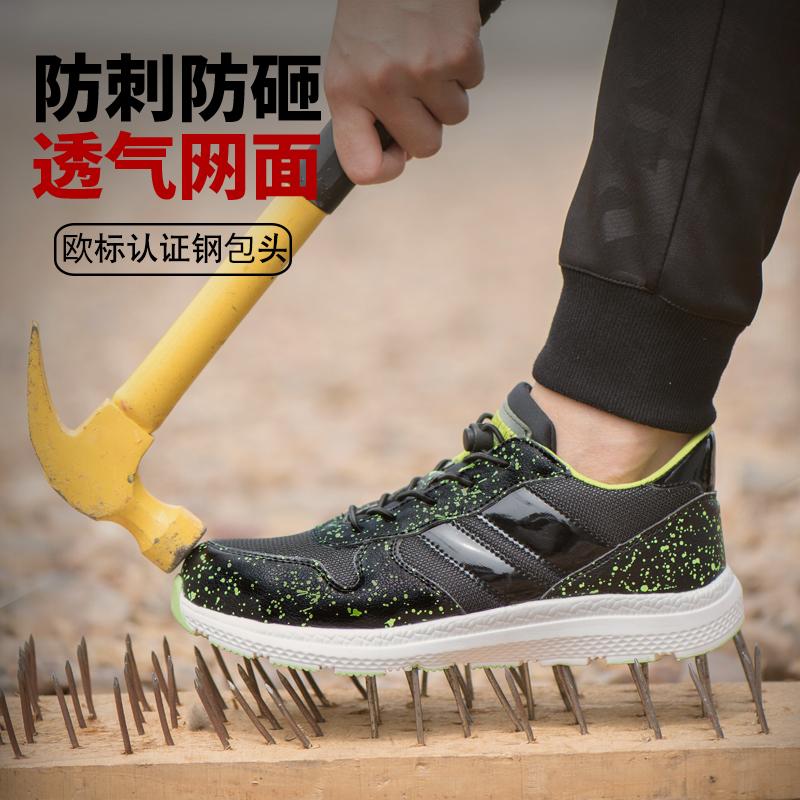 广源安全鞋