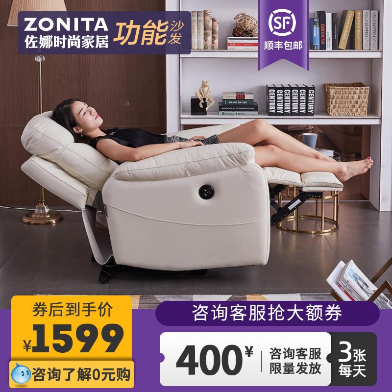 佐娜电动单人沙发多功能真皮客厅椅太空舱全头层牛皮懒人电动躺椅