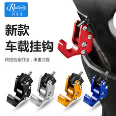 Rui Lipu motorcycle accessories CNC thick hook helmet hook scooter bicycle folding hook