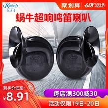 锐立普 摩托车蜗牛喇叭12V警示鸣笛汽车喇叭高低双音超响防水 正品