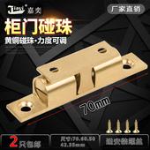 纯铜碰珠橱柜子厨门吸扣强磁门开关卡扣关门门吸家具门碰扣珠70mm