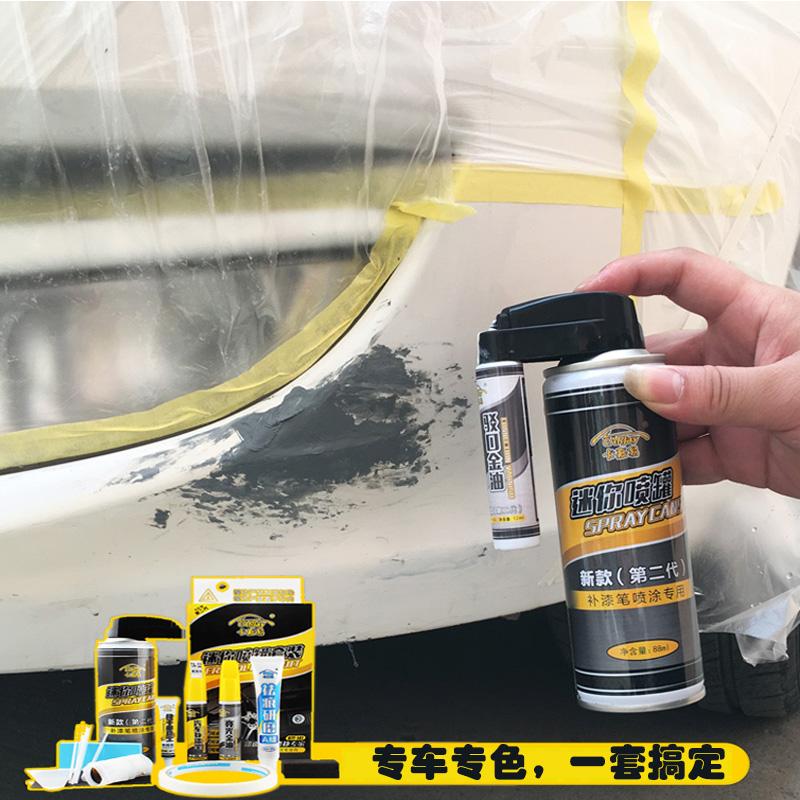 汽车漆面补漆笔神器划痕修复车辆修补去痕液膏黑科技用品自喷漆点