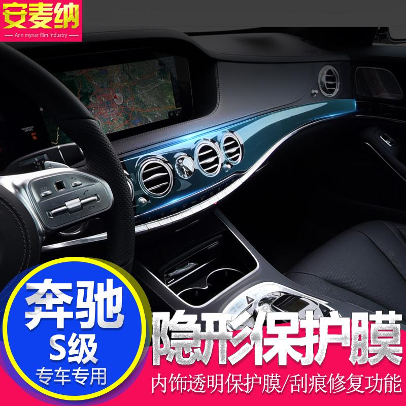 16-18款奔驰S级内饰保护膜透明S450LS350LS320Ls400s500中控改装