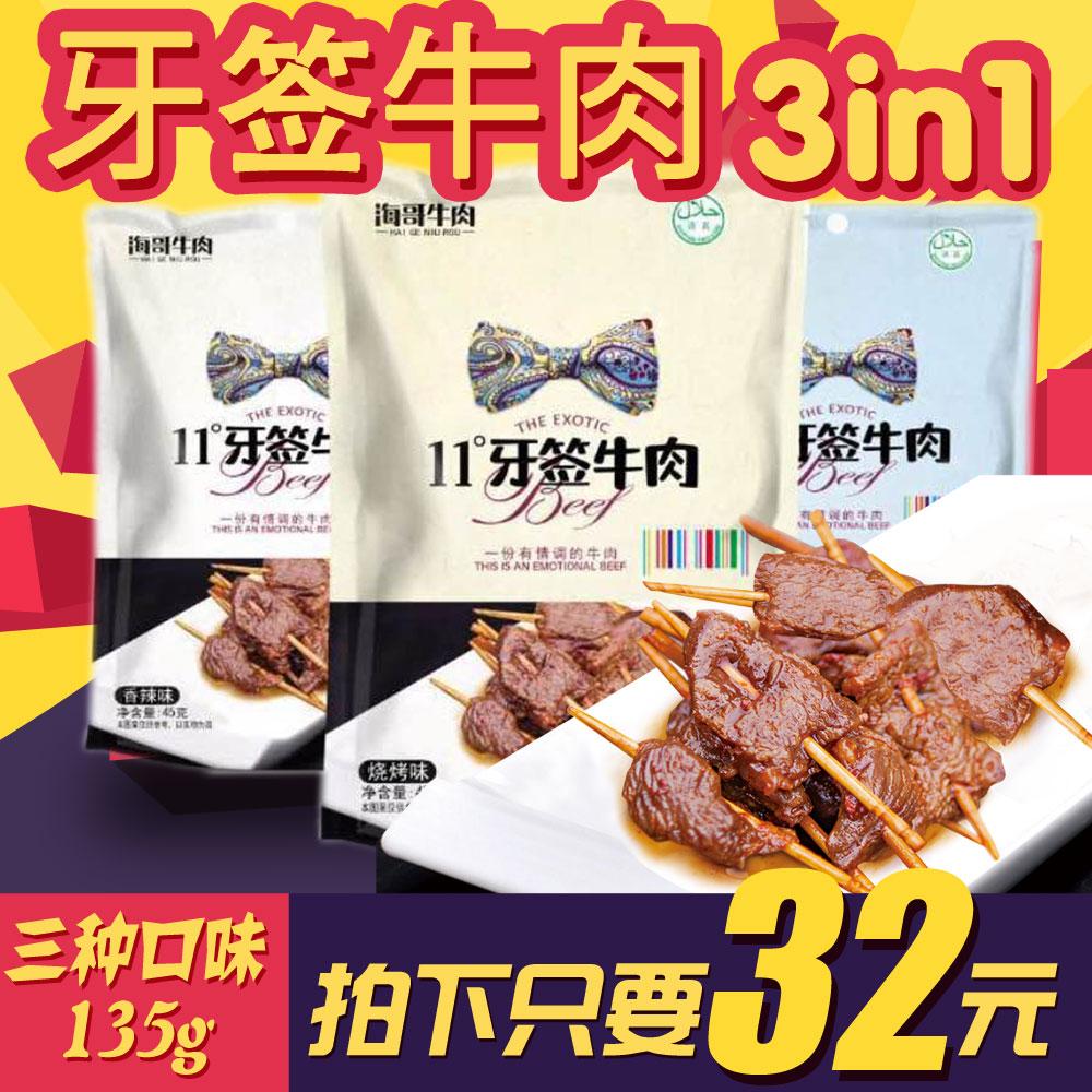 海哥11度手撕牙签牛肉干三口味135g湖南特产邵阳香辣烧烤麻辣包邮