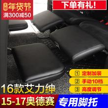 15-17款奥德赛脚托中排加装脚拖 16款艾力绅二排加装腿托改装专用