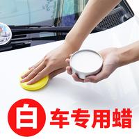 白色车专用汽车蜡保养防护镀膜划痕修复打蜡新车用去污上光正品腊
