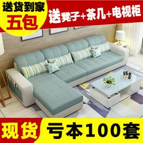 沙发小户型客厅整装家具现代简易三人沙发可拆洗转角布艺沙发组合