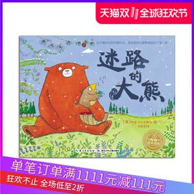 【正版包邮】迷路的大熊(平)少幼儿童宝宝早教启蒙绘本 亲子阅读睡前故事图画书籍 海豚绘本