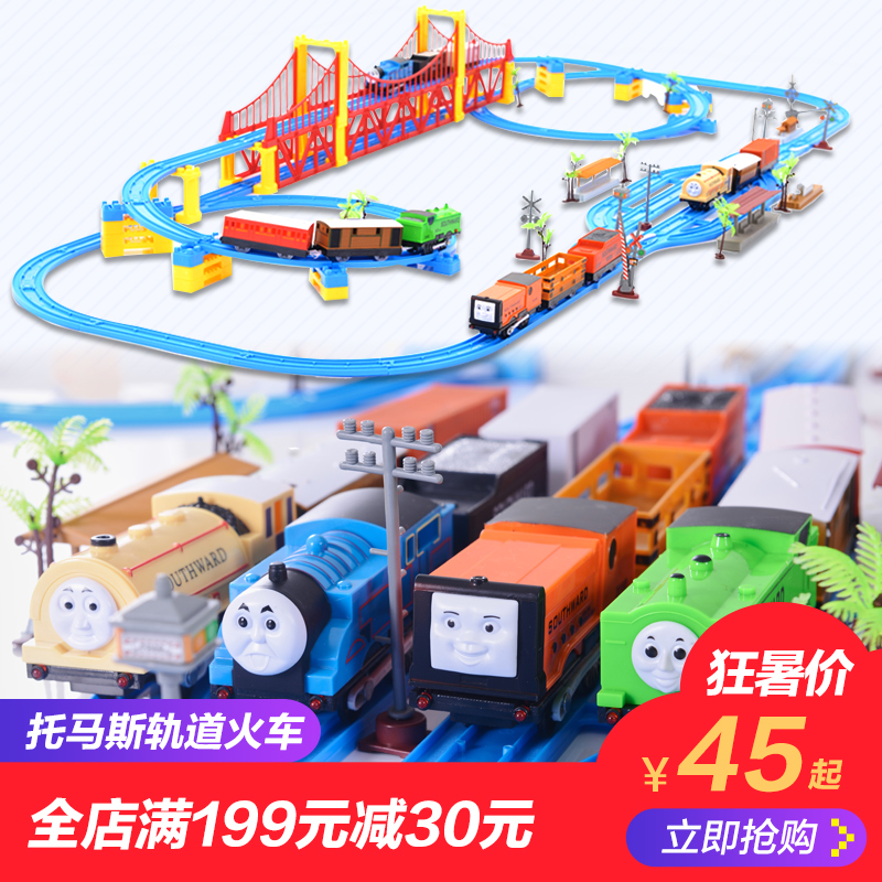 Yue Cheng Thomas Music Electric Track Train Children's Toys Little Boys 4 5