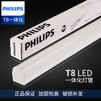 Philips T8 tube integrated LED lights 0.6 m 8w1.2 m 16W fluorescent lamp bracket lamp home strip light
