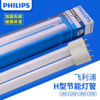 Philips h-type lamp flat four-pin H tube energy-saving lamp tube 18W24W36W/55W three-color PLL plug tube