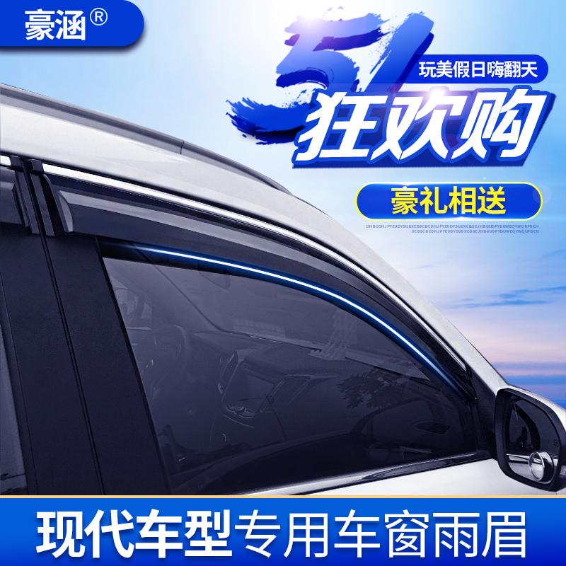北京现代朗动晴雨挡领动改装用瑞纳伊兰特雨板悦动名图汽车窗雨眉