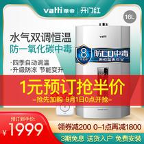 华帝燃气热水器家用16升i12052天然气液化气即热恒温强排洗澡官网