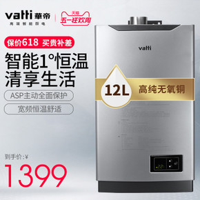 Vatti/华帝 JSQ23-i12015-12升智能恒温燃气热水器 天然气液化气
