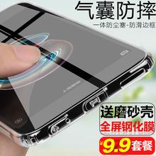 小米5X手机壳6保护套MIX2防摔NOTE3硅胶MAX2男5S透明5SPlus女5C/5