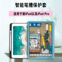 Pen tray new ipad9.7 protective cover pro10.5 sleeping leather shell silicone ipad5/6 anti-drop pencil pen holder