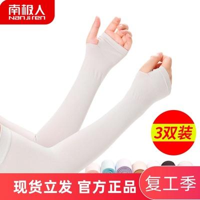 南極人冰袖套男夏季防紫外線手臂套袖女冰絲袖子薄款防曬手袖護臂