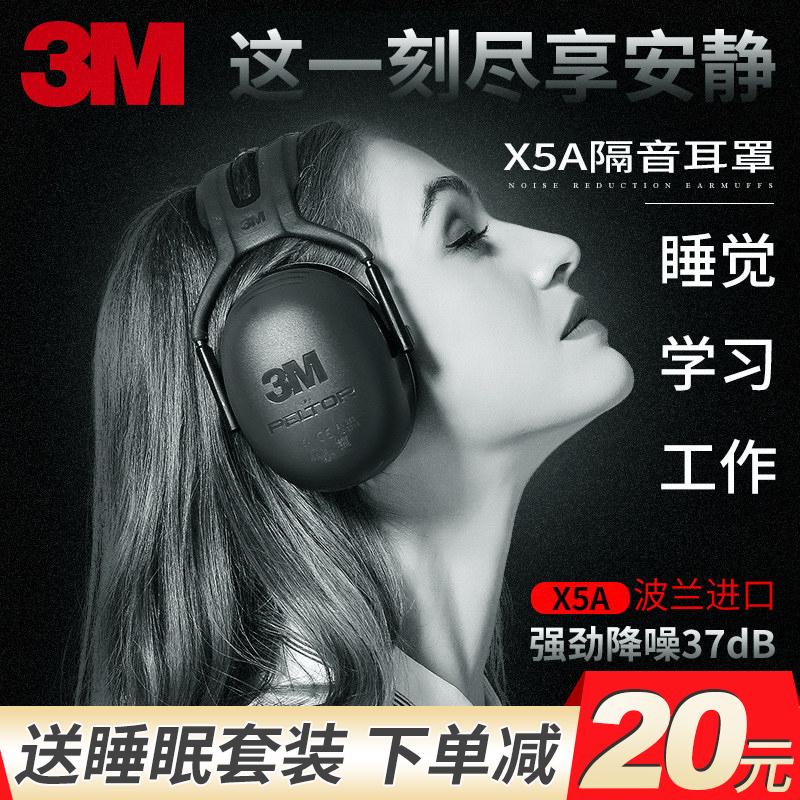 防噪音隔音耳罩