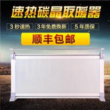 碳晶取暖器家用速热壁挂墙暖电暖气片节能省电 碳纤维电暖器 鑫达