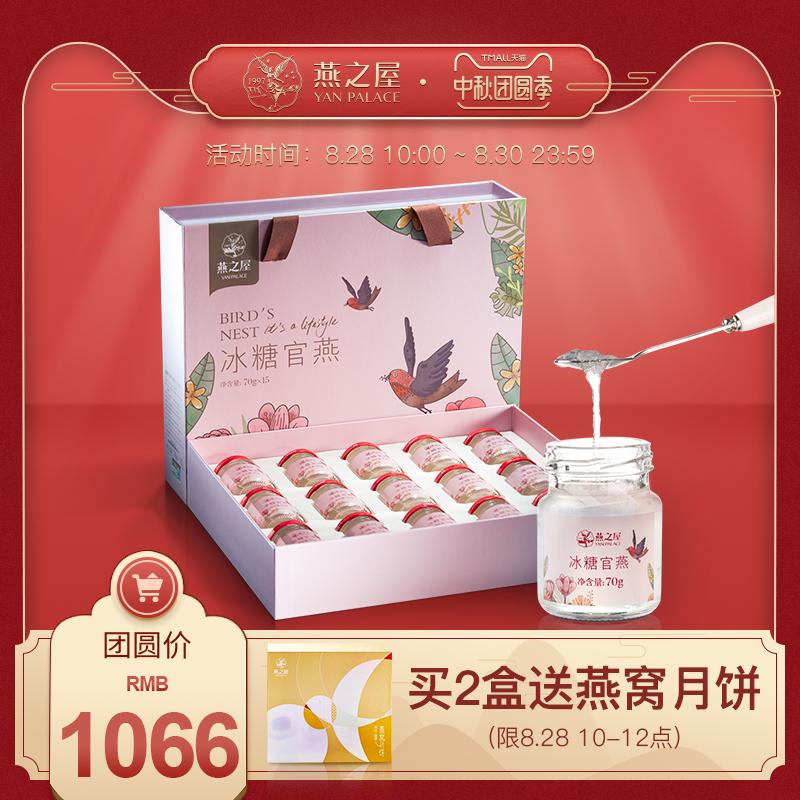 燕之屋即食燕窝正品 金丝燕冰糖燕窝礼盒70g*15瓶