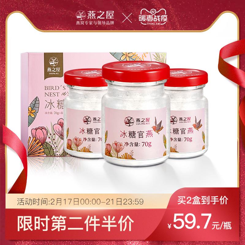 【已开始发货】燕之屋小粉瓶冰糖即食燕窝孕妇营养滋礼盒70g*8