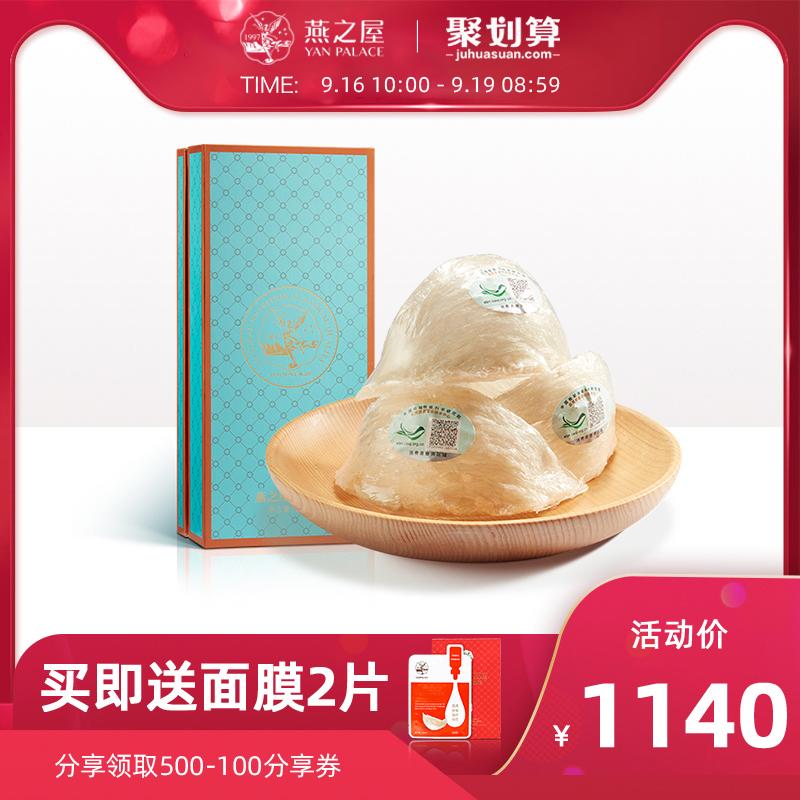 燕之屋干燕窝原料印尼进口溯源孕妇正品燕盏30g