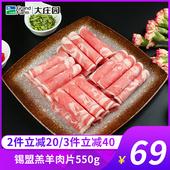 内蒙古锡盟大庄园羔羊肉卷手切羊肉涮火锅烧烤食材图片