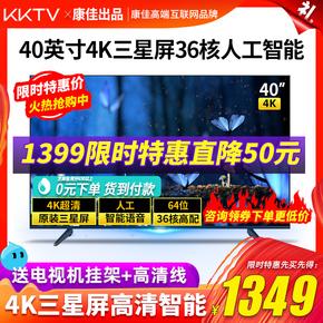 平板小kktvU40电视机4243超高清英寸4K
