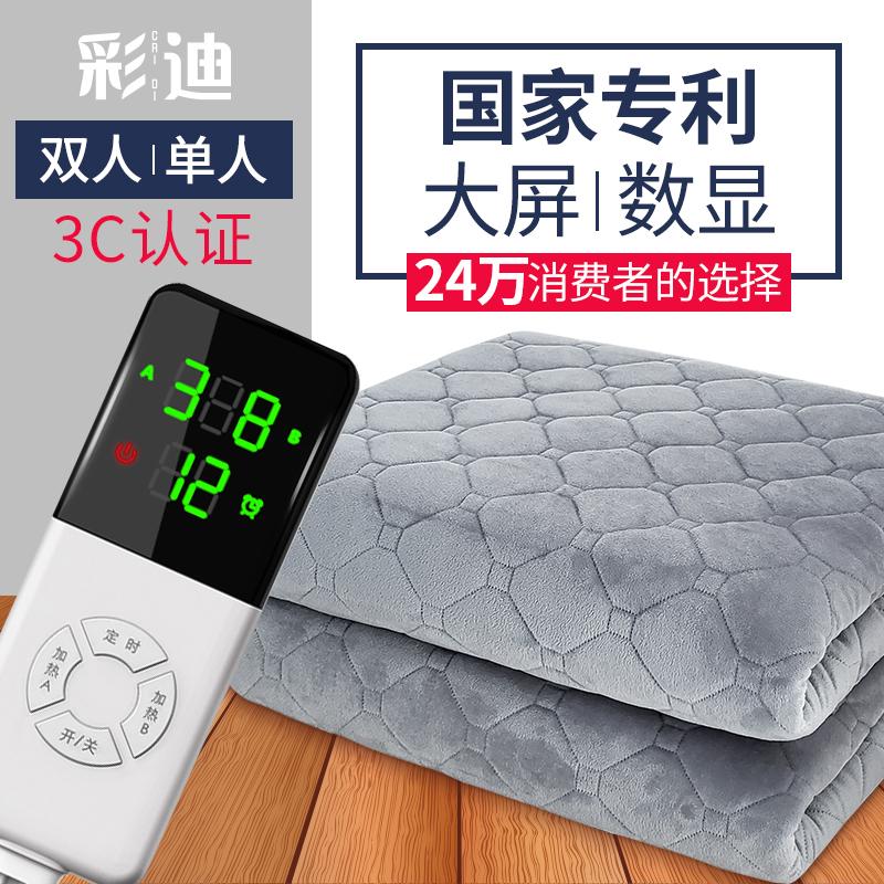 彩迪电热毯双人双控加大调温家用单人1.2米三人安全辐射无电褥子