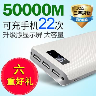 皓诚50000M充电宝20000毫安大容量oppo手机移动电源便携vivo通用牌子口碑评测