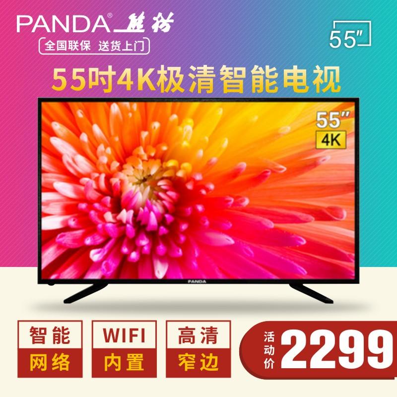 熊猫电视机55寸