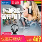 Edifier/漫步者 W845NB头戴式无线蓝牙主动降噪耳机手机音乐消噪