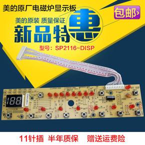 原装美的电磁炉显示板 SH2116/SP2115H控制板 按键板灯板11针插口