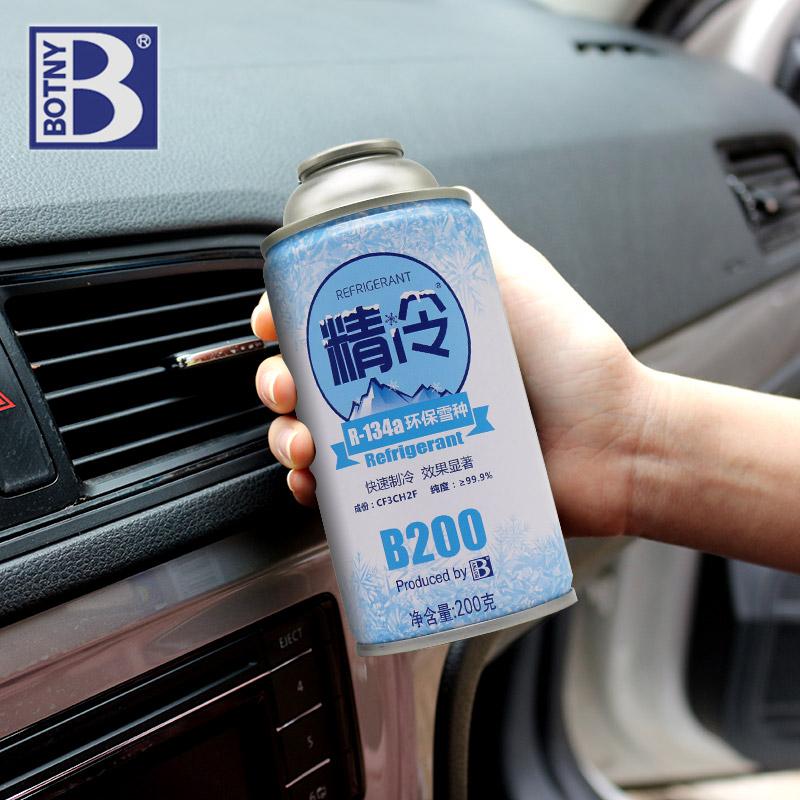保赐利R-134a环保雪种冷媒小轿车汽车用品氟利昂车用空调制冷剂