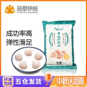 【白鲨水晶虾饺粉500g】澄面粉小麦淀粉虾饺子皮家专用烘焙原材料