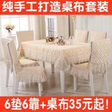 新款田园餐桌布椅套椅垫套装罩台布茶几圆长方形家用欧式蕾丝布艺