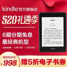 全新Kindle Paperwhite4 亚马逊电子书阅读器 KPW4 纯平电子墨水屏 电纸书 开学季文具 泡面盖子