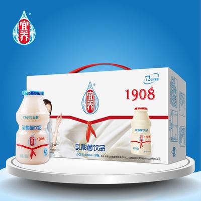 宜养 乳酸菌饮品 成人儿童牛奶 胃动力益生菌 酸奶饮料100ml*20瓶