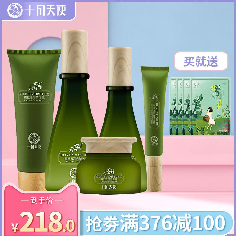 十月天使孕妇护肤品套装含天然成分怀孕期专用护肤品橄榄润爽保湿