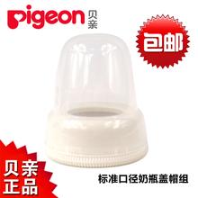 正品 贝亲奶瓶盖 标准口径奶瓶帽盖帽组旋盖上盖子 标口奶瓶配件