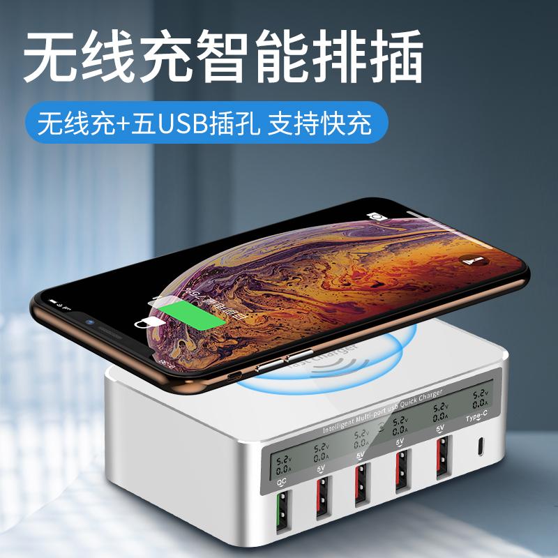 多功能智能插座面板多口USB排插蘋果華為小米手機無線充電器QC3.0閃充家用宿舍插線板電源轉換器多孔插排插板