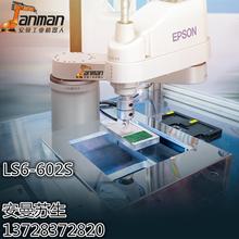 602S二手 爱普生LS6 702S工业机器手RC90控制器EPSON机械手LS6图片