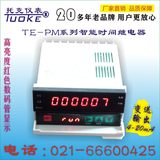 TE-PM Intelligent Time Relay Tock Brand Manufacturer Direct Sales Alarm/Communication/Transmitter Optional