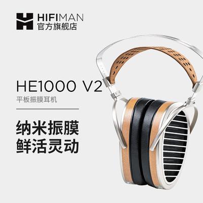 Hifiman HE1000 V2头戴式耳机平面振膜全尺寸旗舰hifi发烧耳机