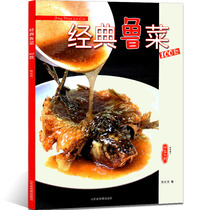 Chinese Chef Series Book 2018 new version of the classic Shandong cuisine 100 hanging soup selection Jinan Shandong cuisine Kongfu cuisine Jiaodong classic seafood Beijing sent Shandong cuisine chef gourmet cooking and catering