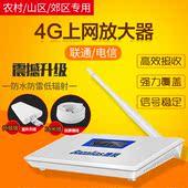 联通电信4G数据上网信号放大增强接收器山区地下室信号扩大加强器