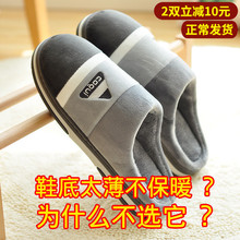 Men's cotton slippers in winter large-sized thick-soled indoor thermal and non-skid household bags, heels, shoes, cotton shoes, women in winter
