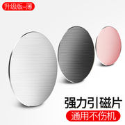 Ke Manshi magnetic sheet magnetic car phone patch mobile phone shell strong paste thin section suction cup magnetic car metal iron universal round