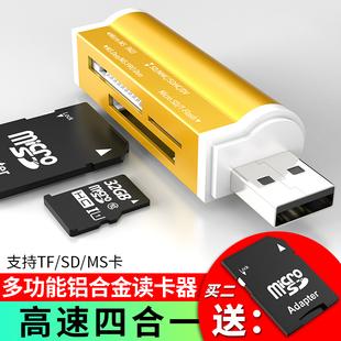读卡器多合一万能二合汽车车载usb3.0小型迷你多功能u盘单反相机tf高速ms大卡转换器手机安卓sd内存卡2.0通用